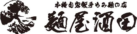 本格自家製手もみ麺の店 麺屋酒田