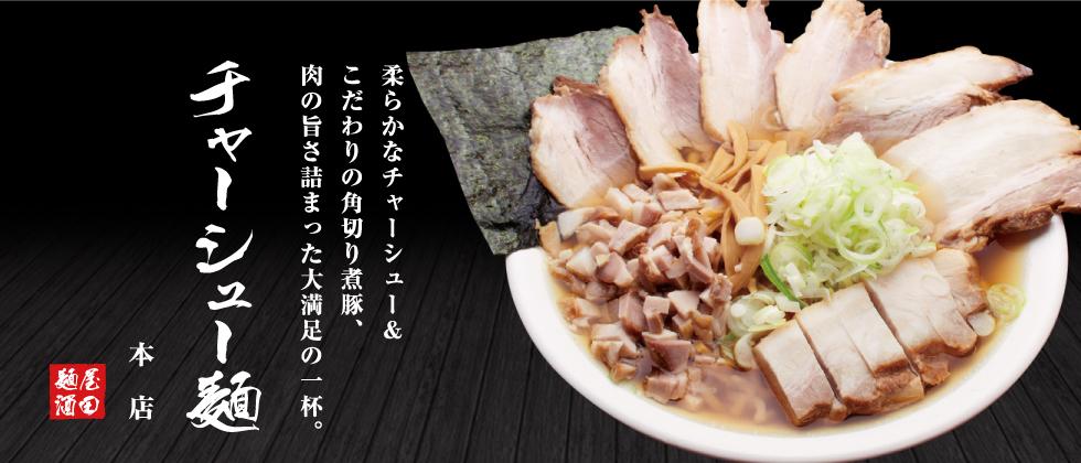 柔らかなチャーシュー&こだわりの角切り煮豚、肉の旨さ詰まった大満足の一杯。‐チャーシュー麺/本店