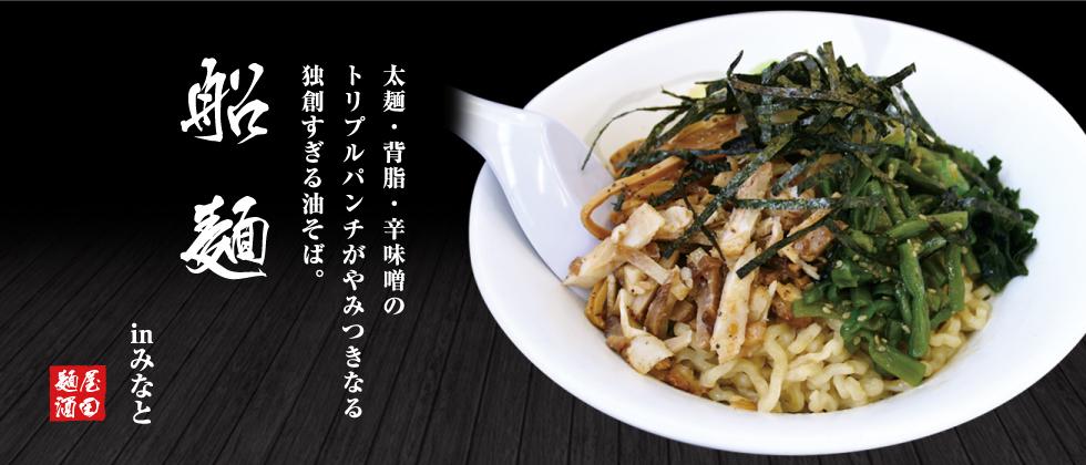 太麺・背脂・辛味噌のトリプルパンチがやみつきになる独創すぎる油そば。‐船麺/inみなと