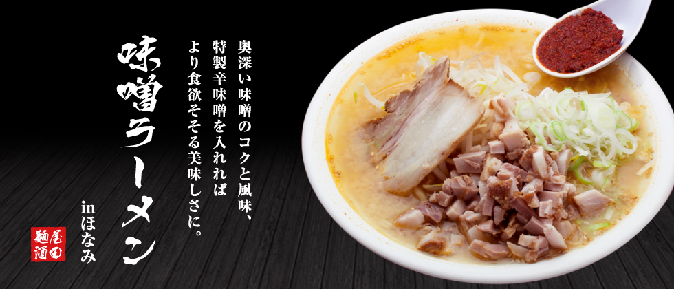 奥深い味噌のコクと風味、特製辛味噌を入れればより食欲そそる美味しさに。‐味噌ラーメン/inほなみ