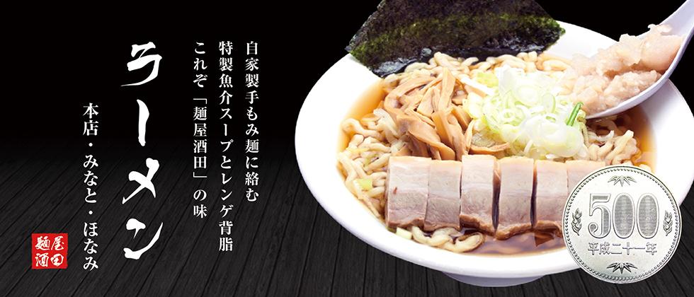 自家製手もみ麺に絡む特製魚介スープとレンゲ背脂これぞ「麺屋酒田」の味‐ラーメン/本店・みなと・ほなみ