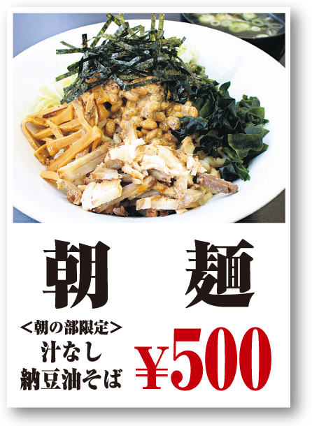 【朝麺】¥500/<朝の部限定>汁なし・納豆油そば