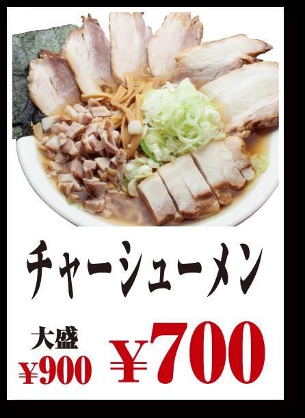 【チャーシューメン】¥700/大盛¥900