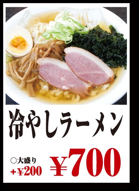 【冷やしラーメン】¥700/大盛り+¥200