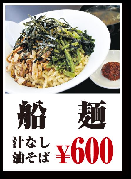【船麺】¥600/汁なし・油そば