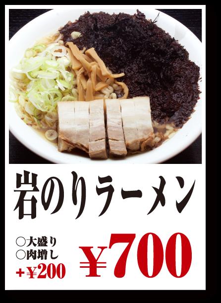 【岩のりラーメン】¥700/大盛り・肉増し+¥200