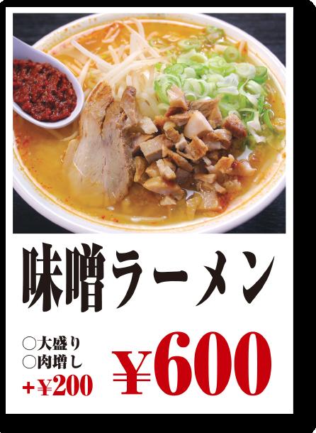 【味噌ラーメン】¥500/大盛り・肉増し+¥200