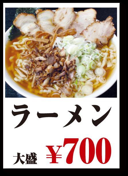 【ラーメン】大盛¥700
