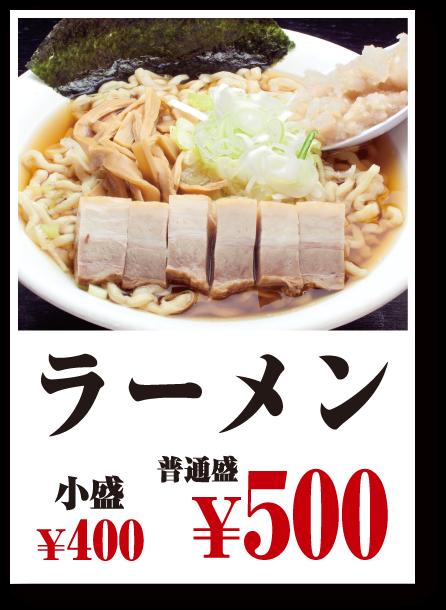 【ラーメン】小盛¥400/普通盛¥500