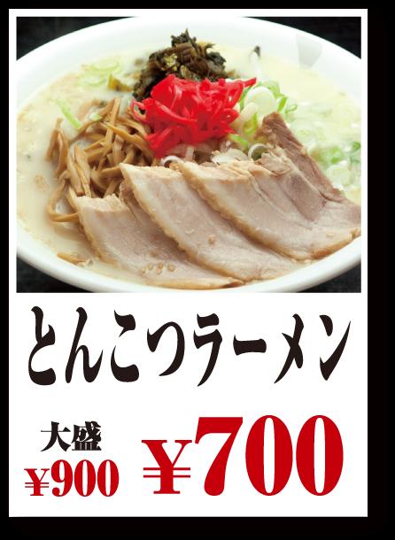 【とんこつラーメン】¥700/大盛り¥900