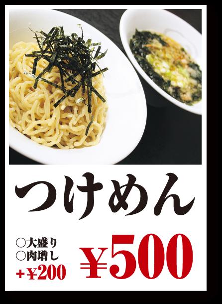 【つけめん】¥500/大盛り・肉増し+¥200