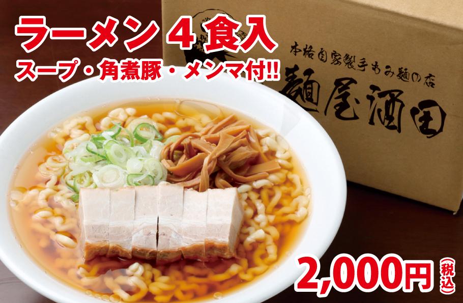 【ラーメン4食入】スープ・角煮豚・メンマ付!!【2,000円(税込)】