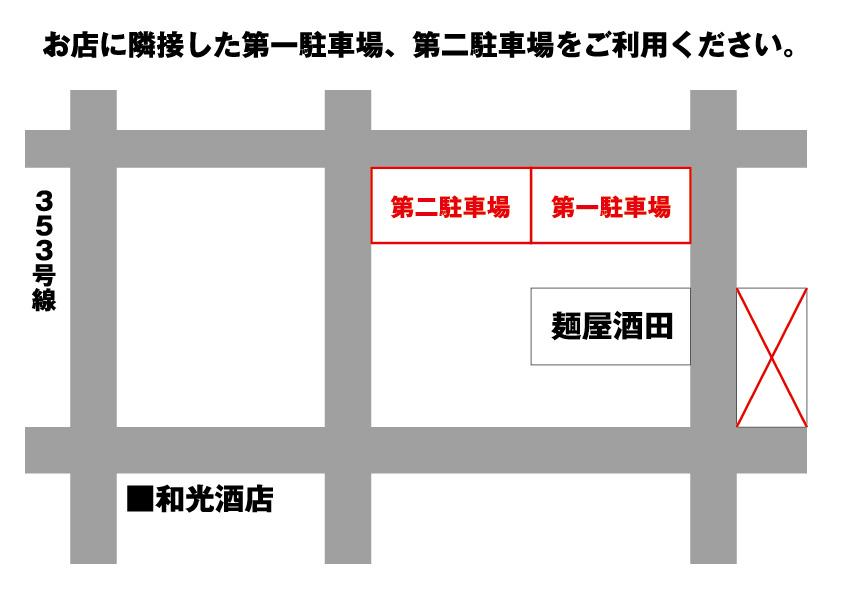 お店に隣接した第一駐車場、第二駐車場をご利用ください。