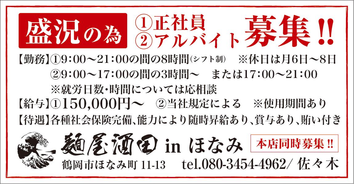 盛況のため正社員・アルバイト募集!!