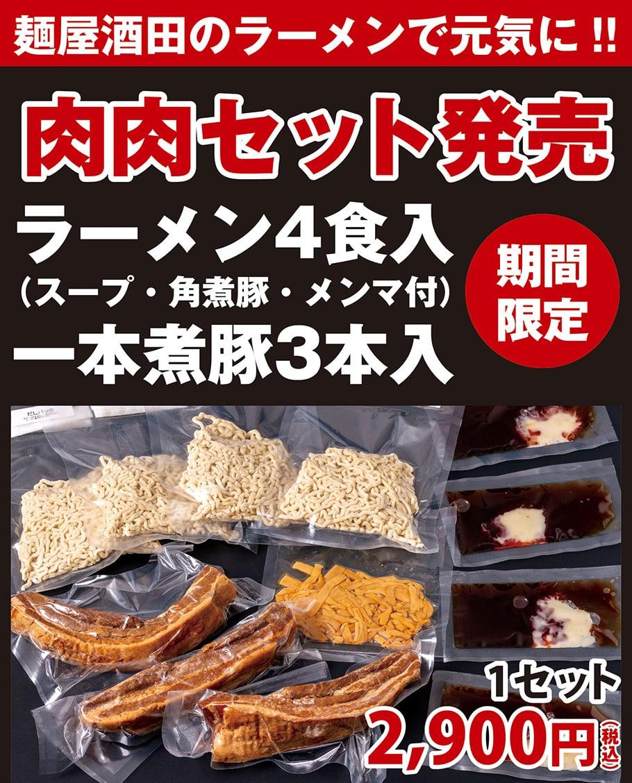 肉肉セット発売