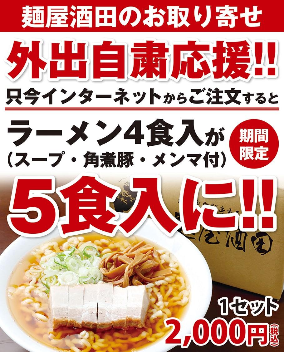 外出自粛応援!!期間限定 ラーメン4食入りが5食入りに!!
