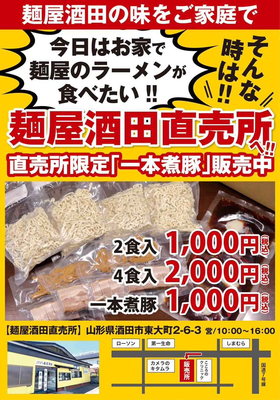麺屋酒田直売所