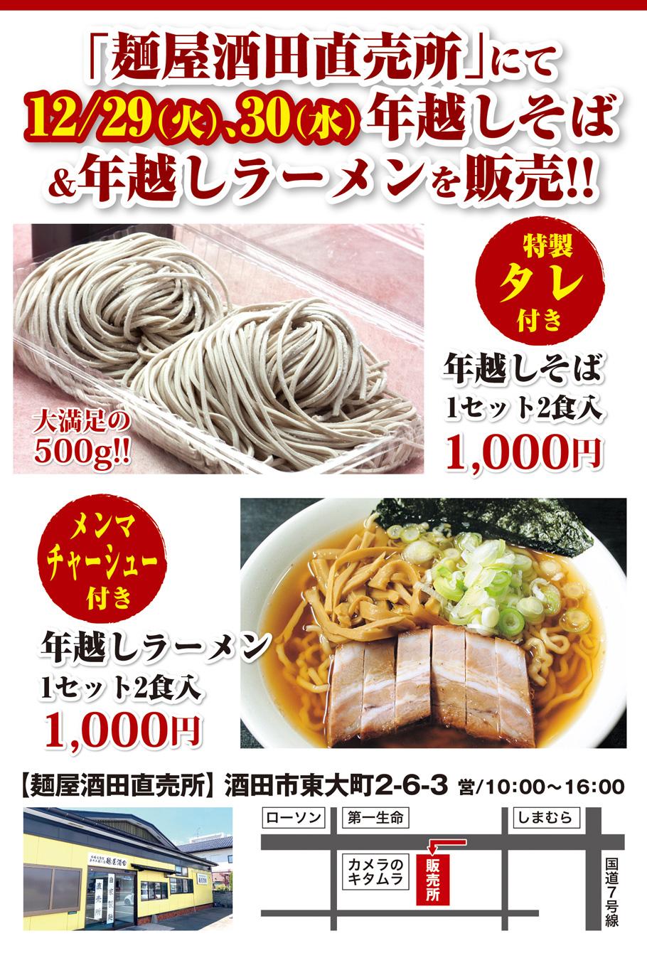 麺屋酒田直売所にて12月29日・30日限定年越しそば&年越しラーメン販売!